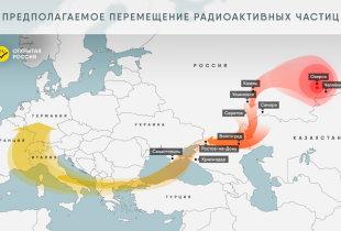Радиоактивное облако с Урала предположительно прошло над Саратовской областью