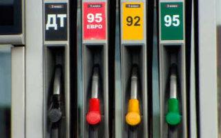Выросли акцизы на бензин и дизельное топливо