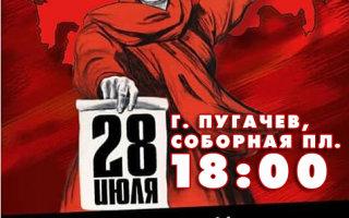 Акция протеста в Пугачеве