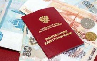 Власти запланировали сокращение 326 тыс. пенсионеров
