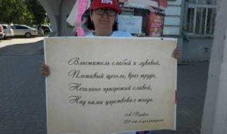 Пугачевские коммунисты отметили юбилей А.С. Пушкина пикетами