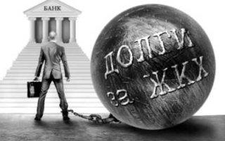 Саратовская область в лидерах по долгам за ЖКУ