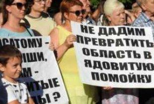 20 июля в Пугачеве пройдет митинг против завода смерти в Горном
