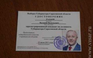 Закрытый рейтинг Кремля. Радаев посыпался