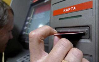 Банковские карты россиян стали отключать