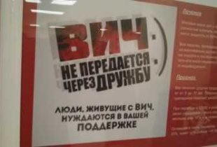 ВИЧ-инфекцией заражен каждый сотый житель Саратова