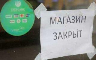 Больше половины компаний в России не выживет