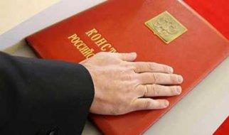 Власть собирается менять Конституцию?