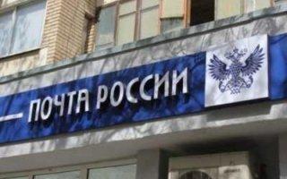 «Почта России» натри дня закрывает свои отделения