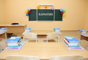 Карантин для школьников продлен