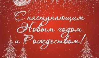 Поздравления пугачевцам с Новым годом и Рождеством