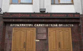 Коронавирус накрыл областную прокуратуру