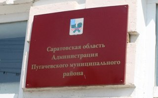 Как вы оцениваете работу администрации Пугачевского района?