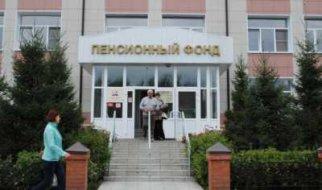 Саратовский Пенсионный фонд незаконно отдавал частникам сбережения граждан