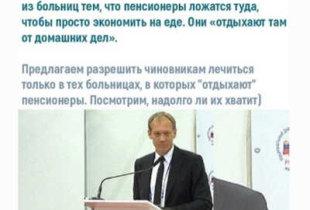 Министр заявил, что пенсионеры ложатся в больницы, чтобы отдохнуть