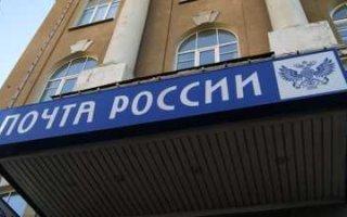 График работы Почты России в праздничные дни