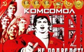 27 лет назад был распущен комсомол