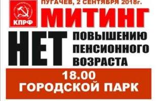 Выйти на митинги против пенсионной реформы готовы 37% россиян