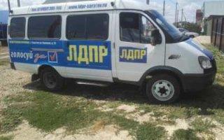 Пугачевское отделение ЛДПР обзавелось собственным транспортом