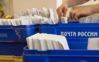 В почтовых отделениях области торговали просрочкой