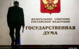 Депутаты новой Госдумы оказались втрое богаче предшественников