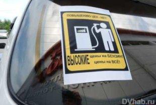 Цены на бензин подняты, чтобы выдавить с рынка независимые АЗС