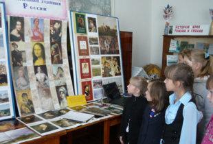 «Знаменитые художники России»