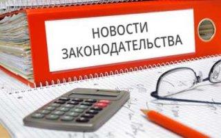 Что изменится в жизни россиян с мая