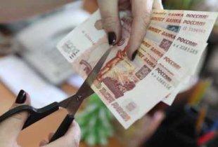 Зарплата жителей области уменьшилась на 1,5 тысячи рублей