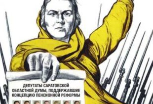 В Саратове развесили плакаты позора