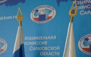 Председатель Ивантеевской ТИК освобожден от должности из-за нарушения антикоррупционного законодательства