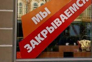 Скорость вымирания российского бизнеса установила многолетний рекорд
