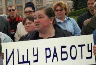 В ближайшие три месяца 230 тысяч россиян лишатся работы