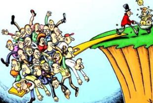Обреченные на неравенство