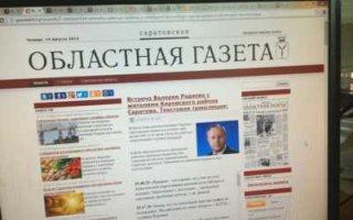 Падает подписка на саратовские газеты