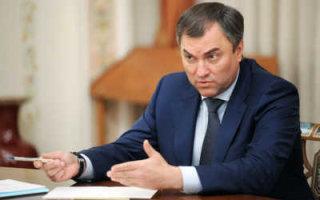 В. Володин заявил, что потребители должны получать электричество напрямую от поставщика