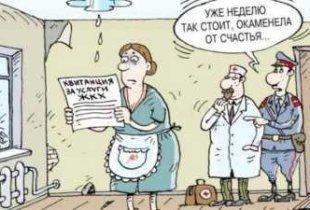 ЖКХ приготовило неприятные сюрпризы для россиян