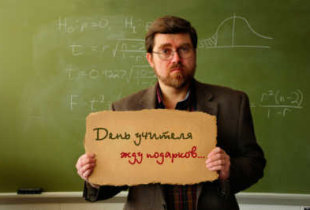 Учителям и врачам запретят принимать подарки