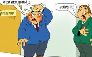 Силовики поймали на взятке сотрудника прокуратуры
