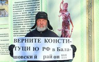 Балашовцы требуют вернуть в район Конституцию
