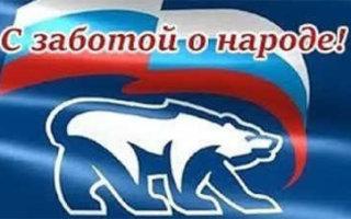 «Единая Россия» принялась штамповать популистские законы