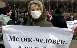В России прошли акции против развала медицины
