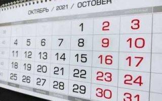 Что изменится в жизни россиян с 1 октября?