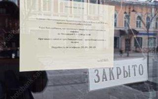 Власти утвердили порядок снятия ограничений в области