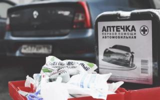 В России изменились требования к автомобильным аптечкам