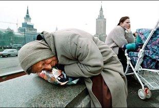 Почти четверть населения России живет в бедности