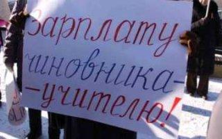 Новый антирейтинг региона. Зарплаты педагогов одни из самых низких в ПФО