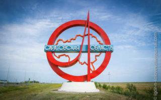 Росстат: Саратовская область в лидерах по убыли населения