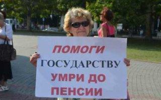Правительство отказалось повышать пенсии