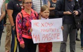 Учителя из Ивантеевки выступили против пенсионной реформы